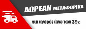 Δωρεάν μεταφορικά άνω των 39 ευρώ mycar